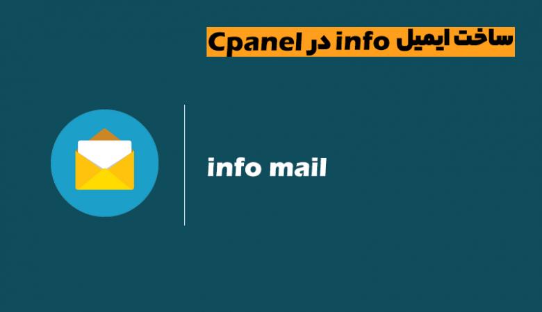 ساخت ایمیل info در cpanel